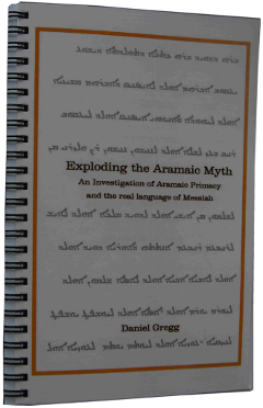 [Cover of Exploding the Aramaic Myth]